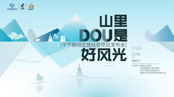 """字节跳动获""""2018中国旅游影响力社会责任企业""""称号"""