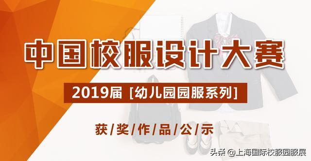 中国校服设计大赛2019届幼儿园园服系列获奖作品公揭晓