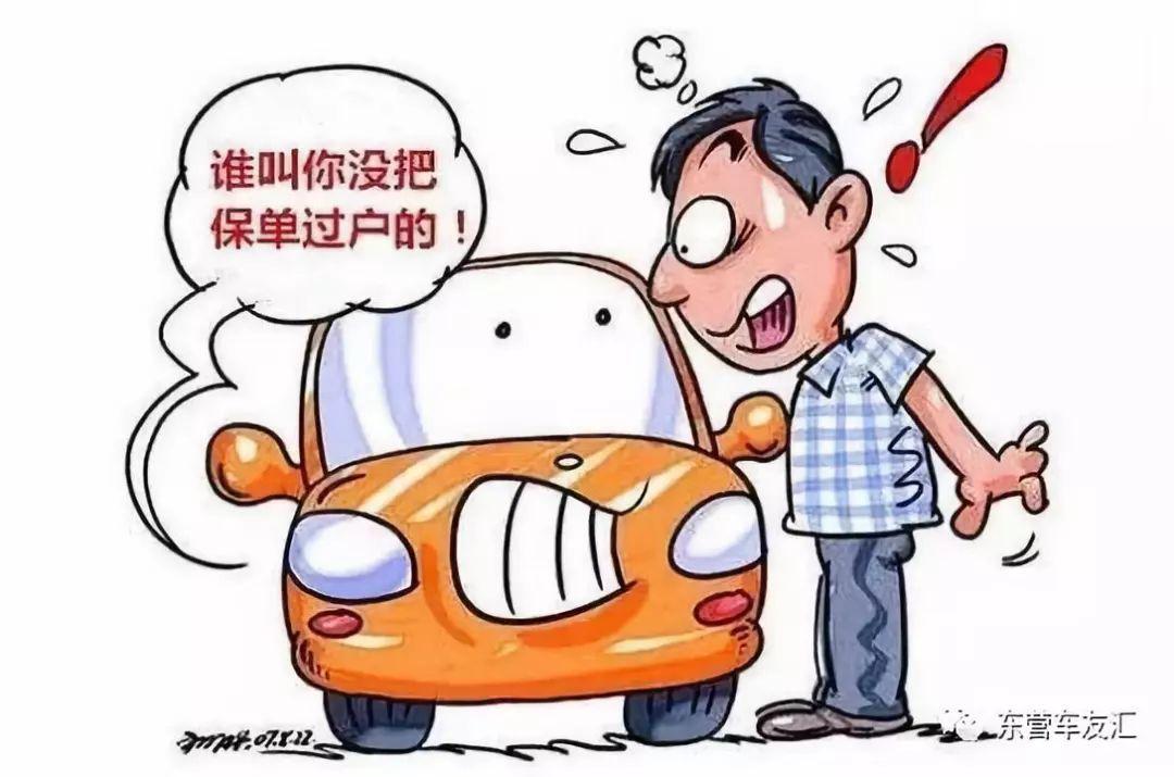 买二手车怎么转车险?