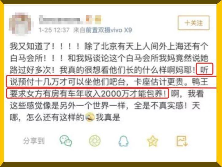 """上海白马会所颤动""""鸭界""""-常州夜场招聘k谢玛莎拉蒂鸭子过诞辰富婆发28件诞辰礼品 招聘信息"""