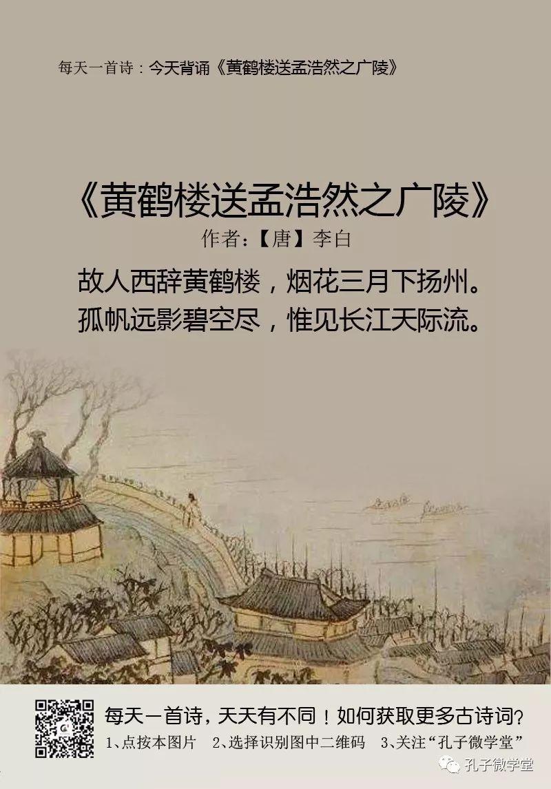 每天一首古诗 94 黄鹤楼送孟浩然之广陵