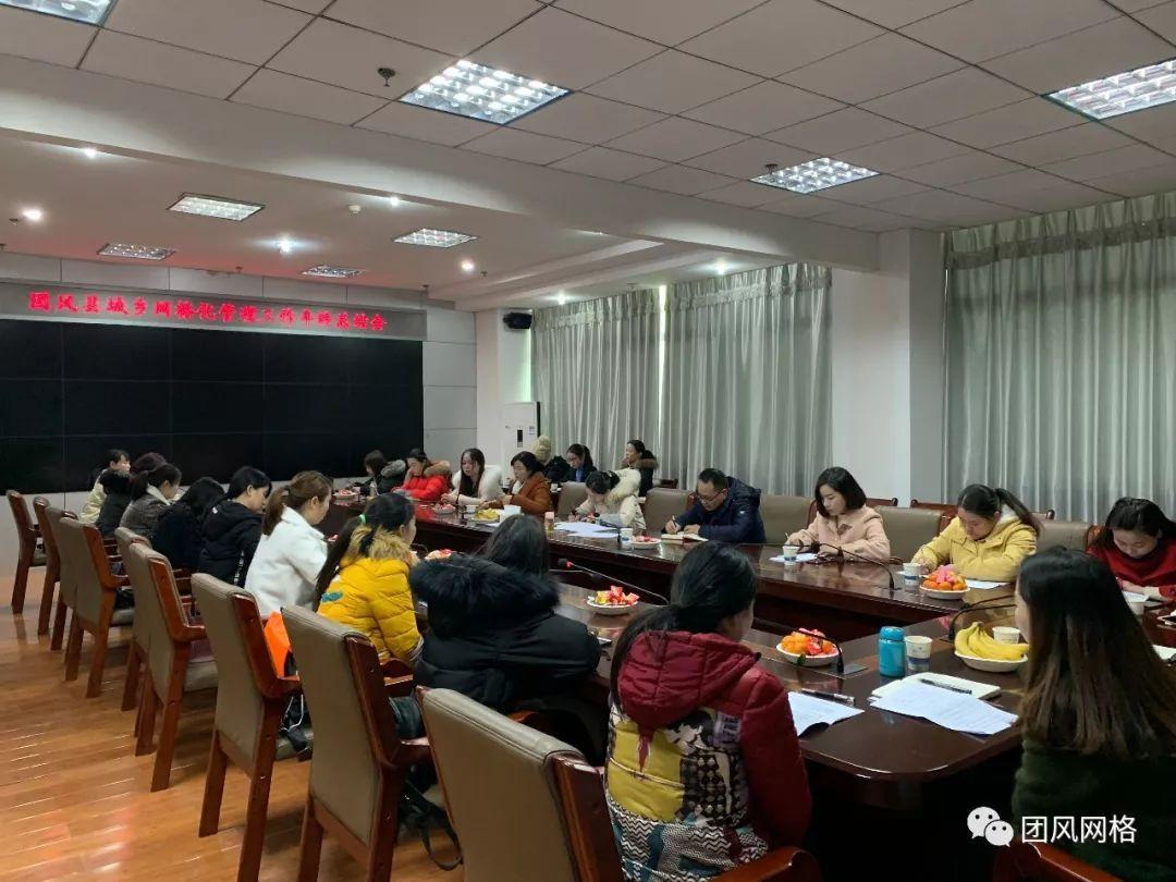 【网格动态】团风县召开城乡网格化管理工作年终总结会