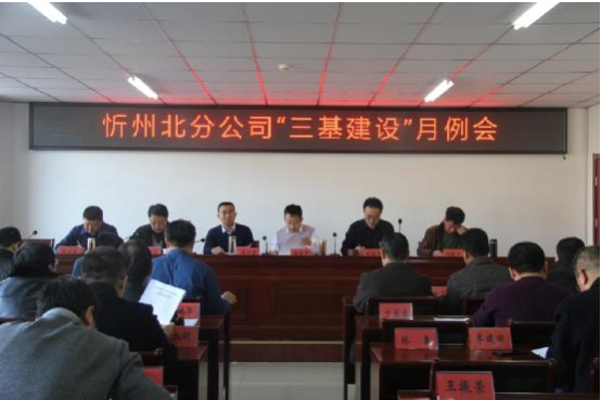 忻州北高速公路分公司召开春运工作安排部署会议