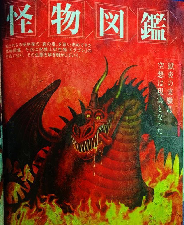 原创 海贼王官方谍报:尾田确认贝加庞克以凯多为原型制作龙,并展现怪物图鉴