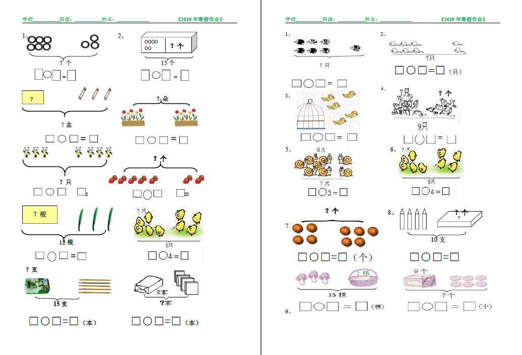 一年级寒假作业:100道看图列式+应用题,孩子提高必备!图片
