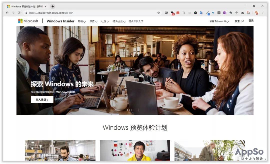 怎样才能第一时间用上微软、苹果的最新功能?这几个方法你一定要知道