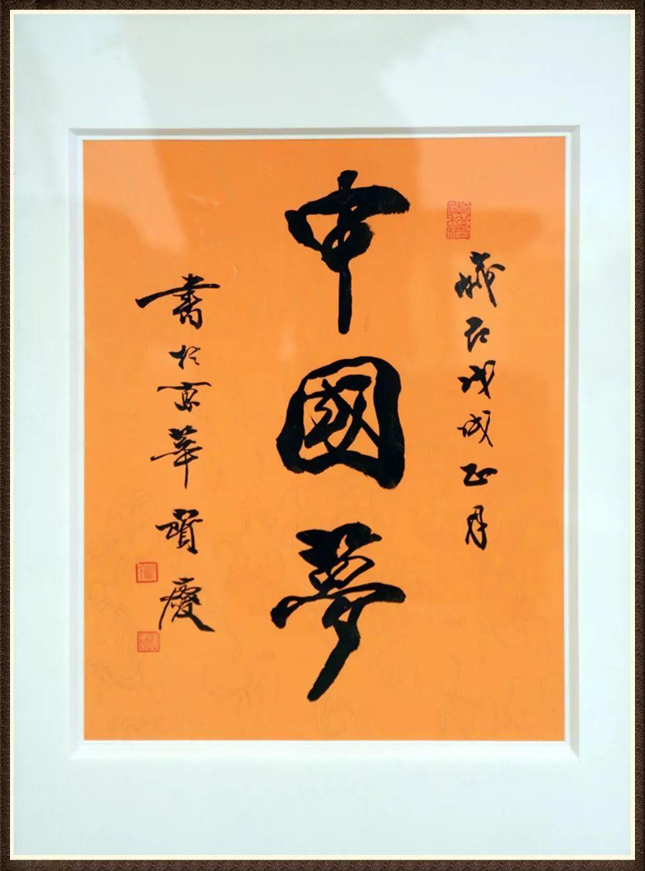 字画《中国梦》