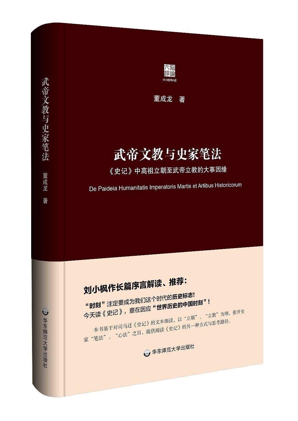 何谓世界历史的中国时刻?