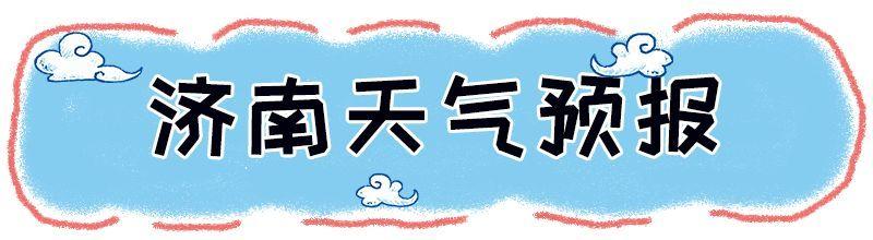 济南空气质量预报_济南未来7天气温缓慢回升,本周末天气好!浪起来~~~_南风