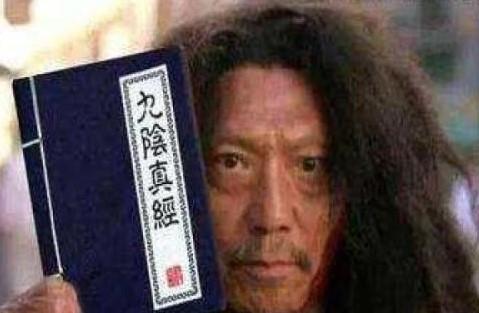 他是金庸小说里唯一精通九阴九阳之人晚年却被毒死真丢脸_凤凰彩