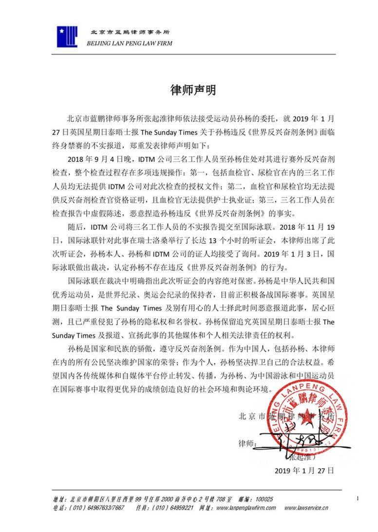 外媒称孙杨或面临终身禁赛 孙杨律师 国际泳联已裁定无责
