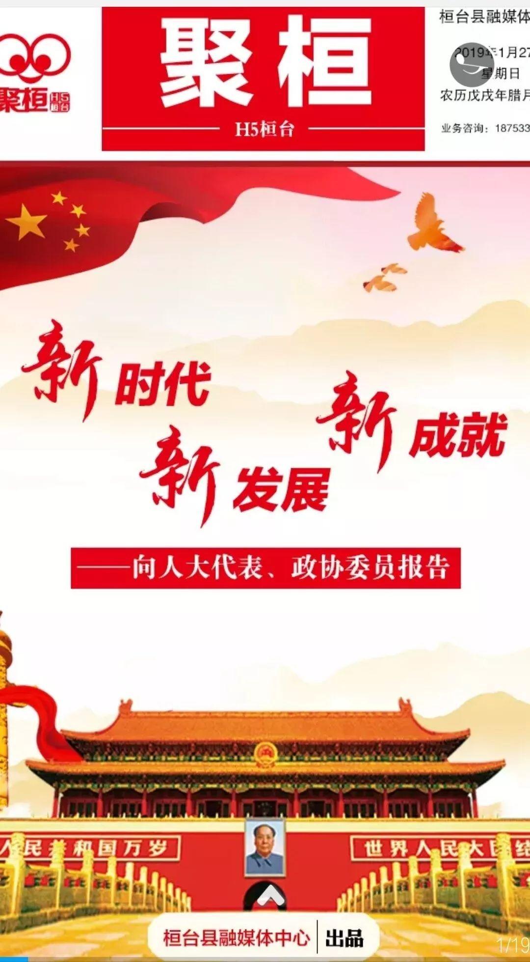 2018年桓台经济总量_经济图片