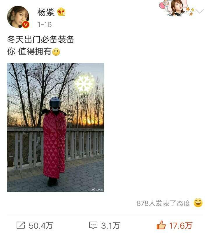 自从和秦俊杰分手后杨紫愣是活成了女版邓超