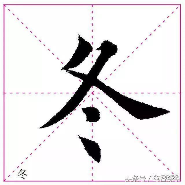田英章楷书基本笔画及间架结构28法