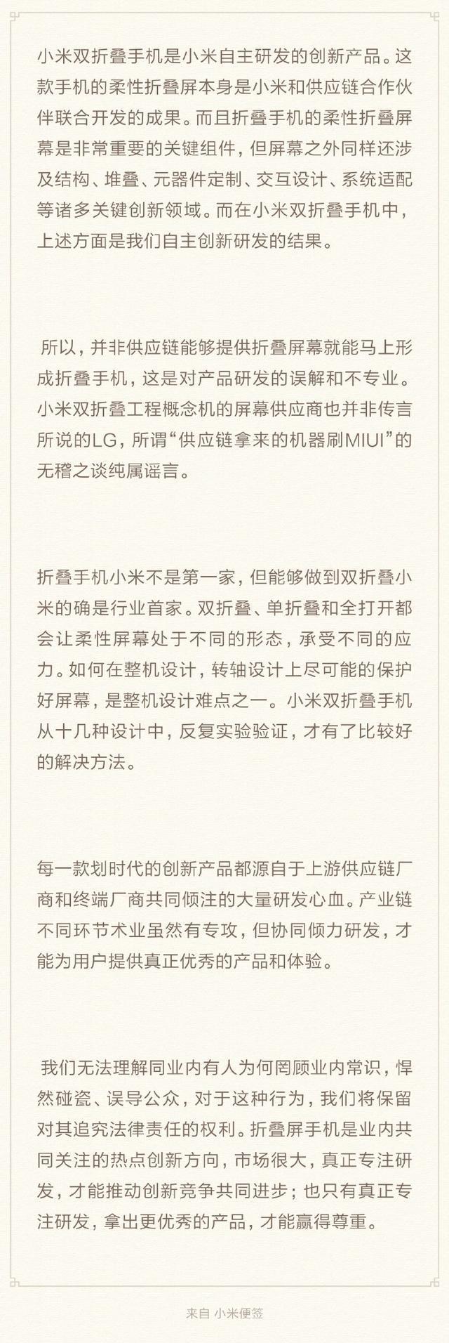 小米才秀双折叠屏手机就被高管怒怼:啥都没有的手机组装公司