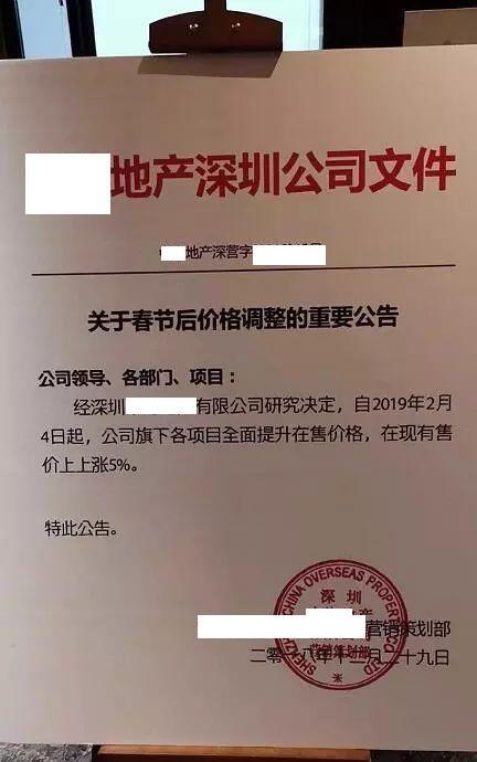 深圳楼市:一出自编自导自演的涨价游戏正在上演