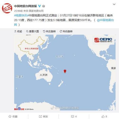 国家地震台网_斐济群岛地区发生5.5级地震 震源深度550千米_国家