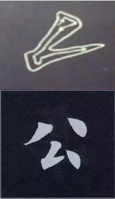 欧楷笔画详解,动态图演示,基本笔画字例