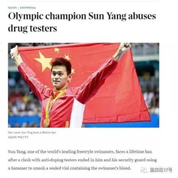 WADA想让孙杨禁赛是什么原因?WADA想让孙杨禁赛令人震惊
