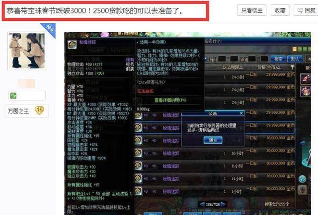 DNF:春节称号跌破2500,十倍商机再现,商人已经贷款开吃