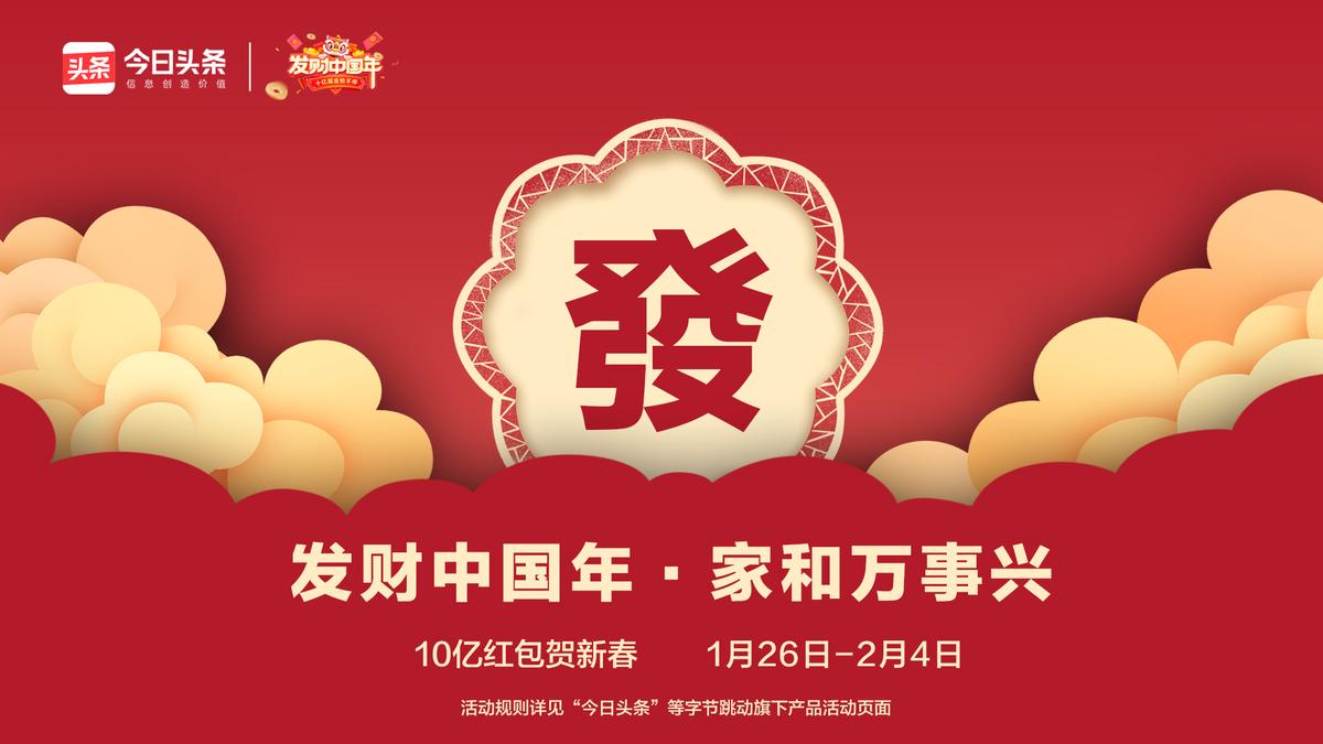 2019春节今日头条为用户送福利!