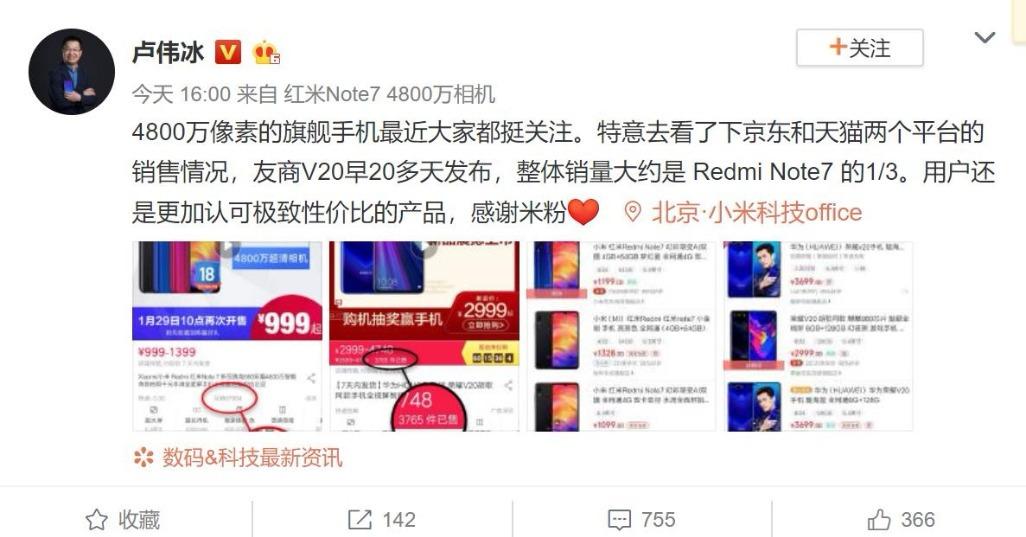 荣耀宣布V20出货量破百万,小米高管在电商平台截图力怼!