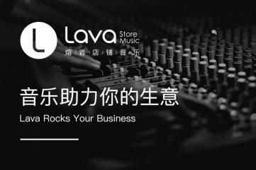 咖啡馆必备曲目 Lava店铺音乐让你把免费电台领回家