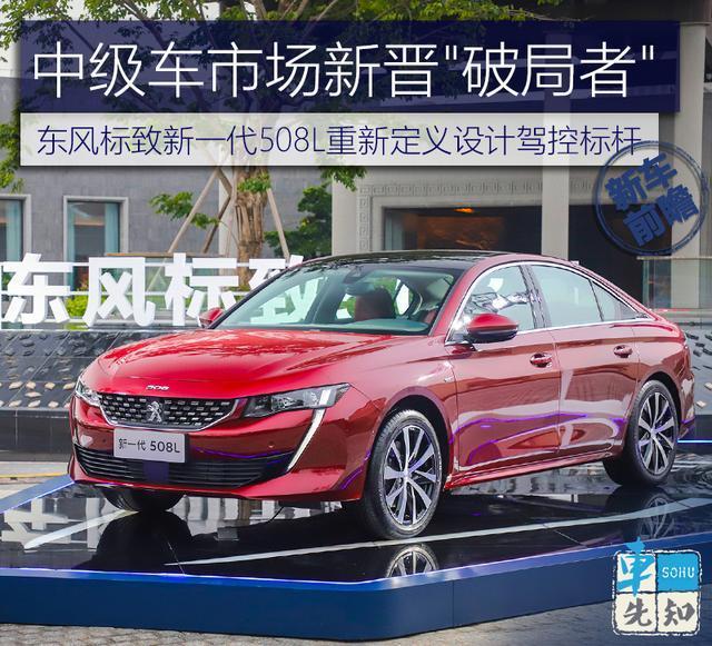 "b级车市场是一个新的""破坏王"",东风标致新一代508L重新定义了驾驶控制基准"