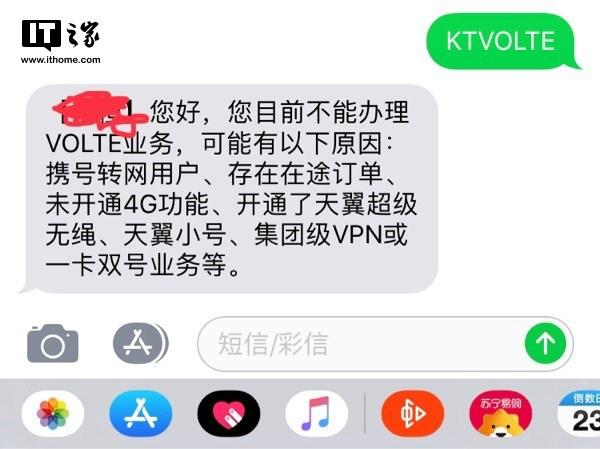 湖北移动携号转网到中国电信无法开通 VoLTE