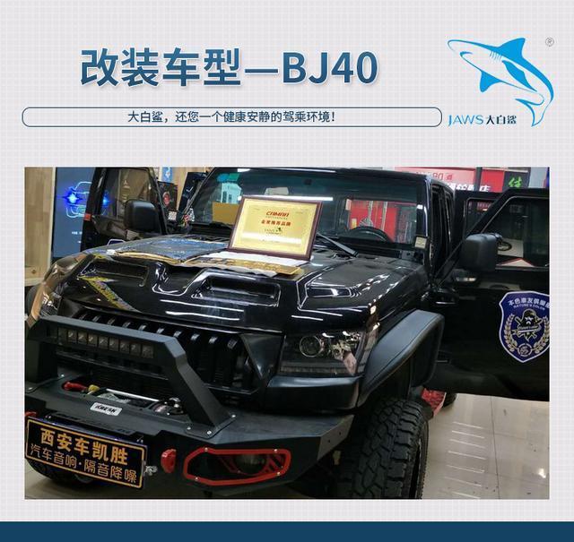 摆脱噪音困扰Xi车安凯盛北京BJ40汽车隔音改装大白鲨
