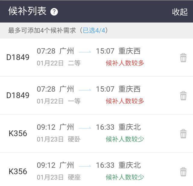 """凉凉!第三方抢票系统被中国铁总限制,""""加速包""""不能实现加速"""