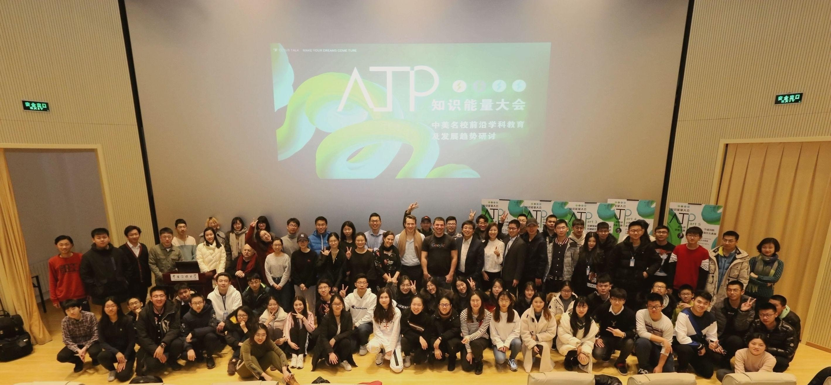 ATP首届峰会暨ATEE-Plan美国名校教授科研营中国传媒大学开幕