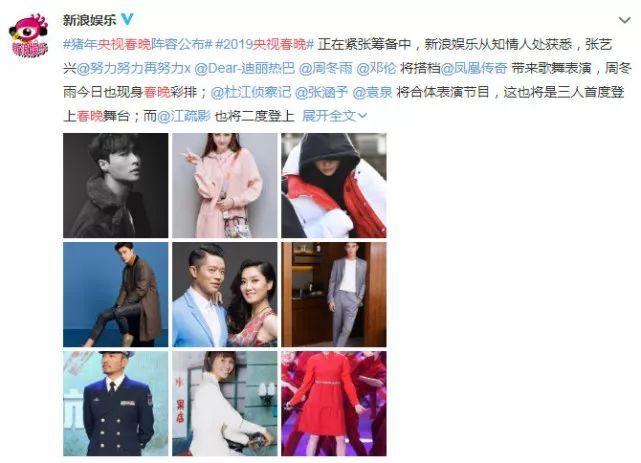 2019辽视春晚曝光 宋小宝 岳云鹏 李健 都来了 内附节目表