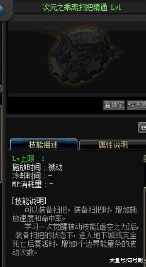 dnfpkc裤子选太刀精通图片
