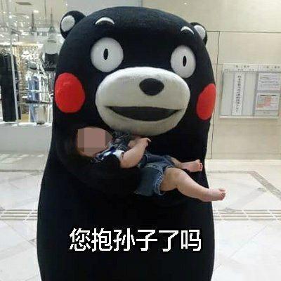 您抱孙子了吗图片