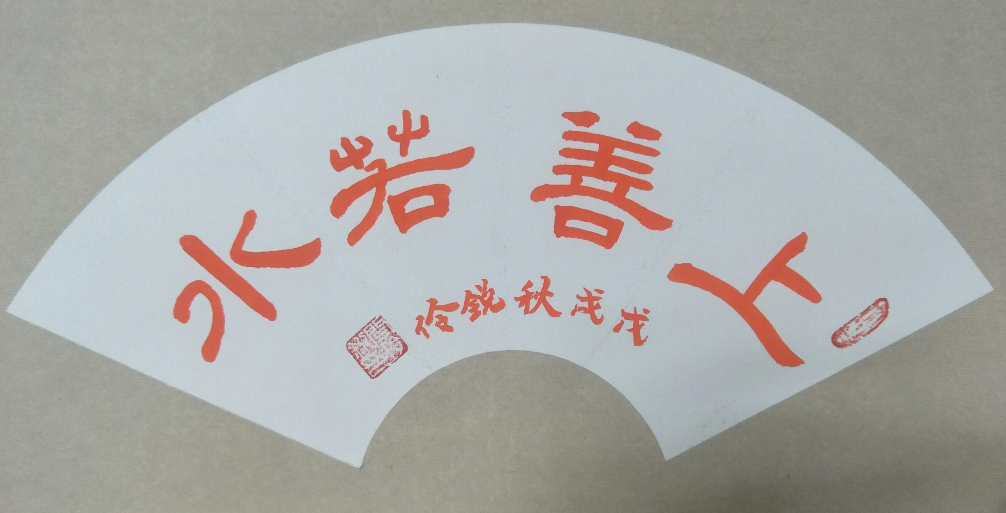 中国书画名家闫锐伶庆建国70周年