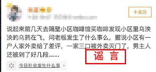 """北京""""外卖员因获差评杀人""""为假"""