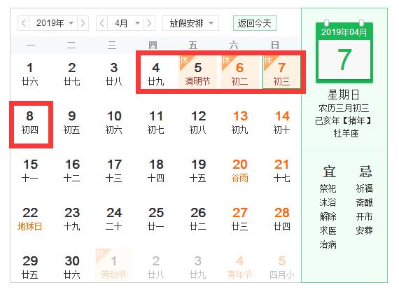 广西三月三放假安排时间表来了,又是5天小长假_国务院办公厅