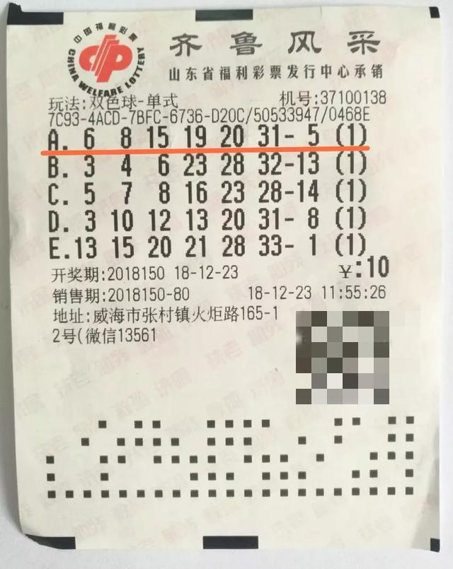 """彩友守2年""""顺眼""""号码 10元拿下625万元双色球大奖_彩票"""