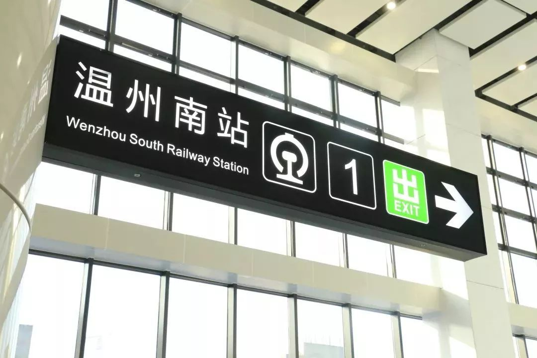 动车如何检票_如何乘坐S1线往返温州南站、机场?手把手教会你!_动车