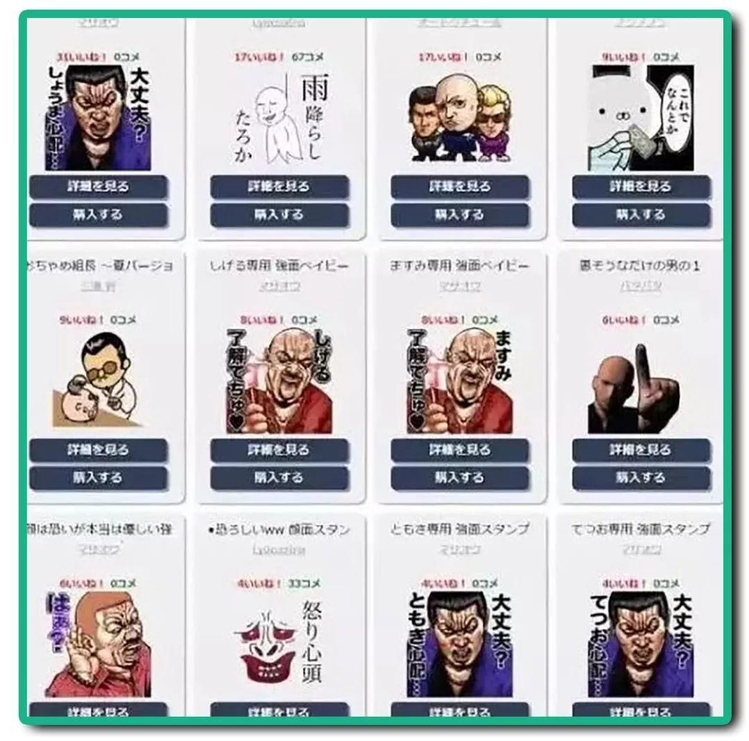 日本黑帮表情包