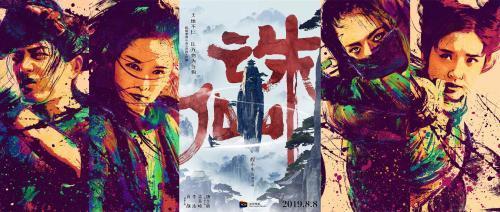 《诛仙》大量实景拍摄 程小东导演:演员状态自然