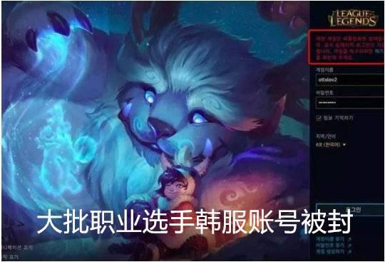 原创             英雄联盟官方正式宣布:将解决LPL选手韩服账号被封一事!