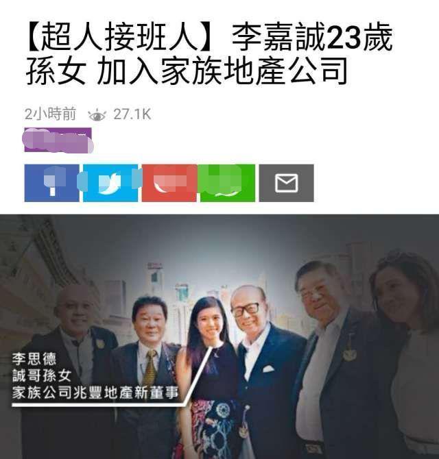 國家為什么不動李嘉誠 李嘉誠安排23歲長孫女進入家族企業,神秘的李家第三代終于曝光