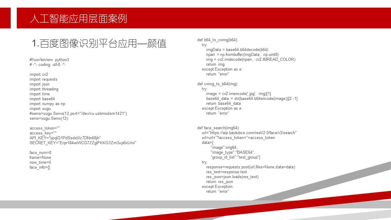系统学习了虚谷号及人工智能的应用和Python编程语言_图片视频_趣八卦