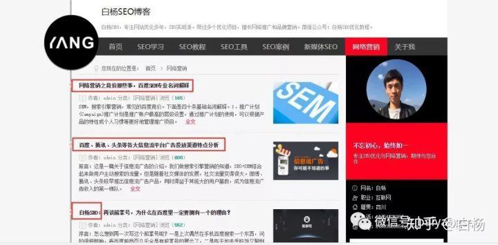 seo站长_SEO入门教程五:网站文章内容详情页如何优化?