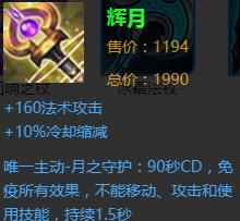 王者荣耀甄姬攻略:团战消耗利器 S14该出什么装?
