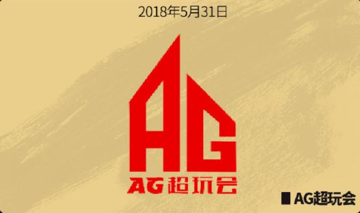 王者名望:官方清点2018年的几个离别AG超玩会还能回来吗?
