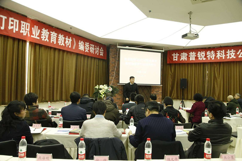 甘肃首部《3D打印职业教育教材》研讨会在兰举