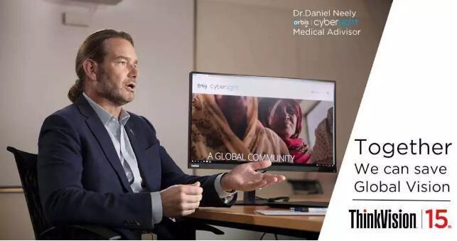 15年初心不变:联想ThinkVision联合国际奥比斯践行视觉公益